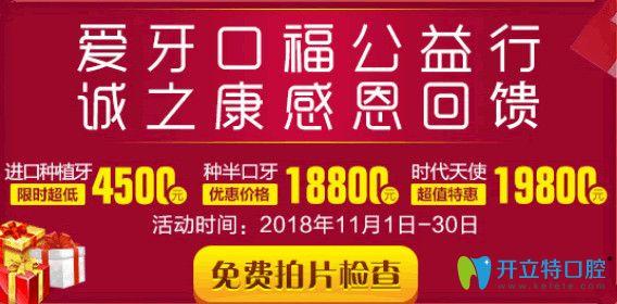 年末北京诚之康口腔牙科价目表公布,进口种植牙低至4500元