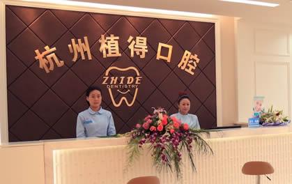 杭州植得口腔医院
