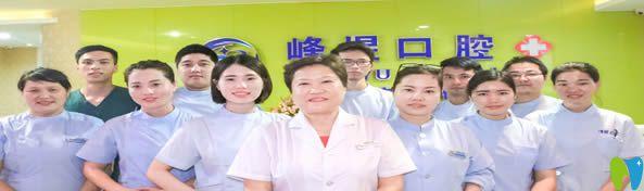厦门峰煜擅长牙齿矫正及种植牙医生团队