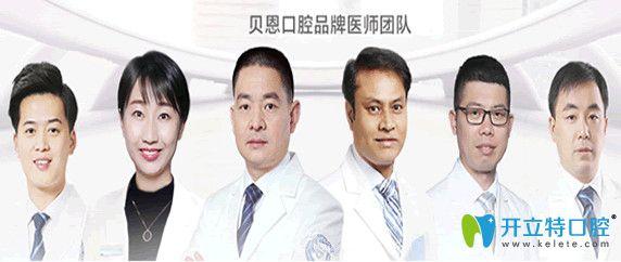 扬州贝恩口腔医院医生团队