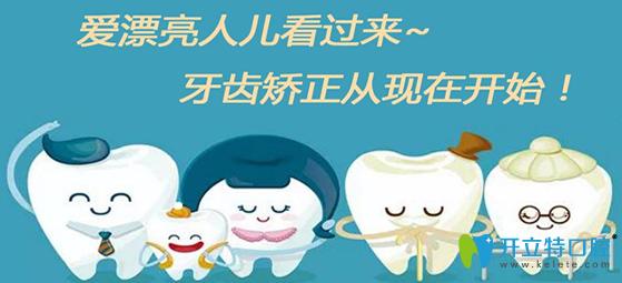 扬州贝恩口腔牙齿矫正技术介绍