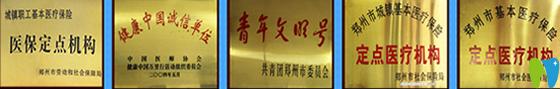 郑州友好儿童牙科获得荣誉