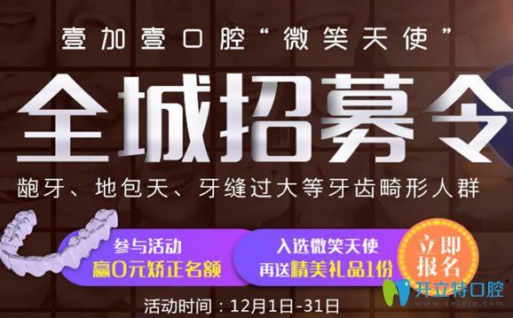 广州壹加壹口腔12月活动价格表出炉 正雅隐形矫正只需16800元