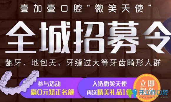 广州壹加壹口腔全城免费招募龅牙/地包天等牙齿畸形人群