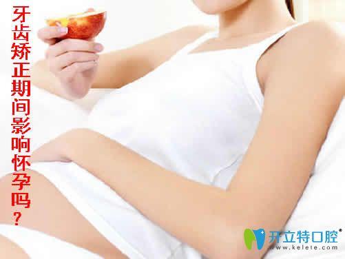 牙齿矫正期间影响怀孕吗
