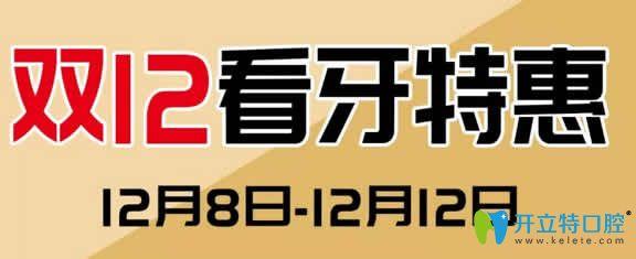 郑州拜博口腔双12特惠 牙齿矫正种植牙等全部项目满900返300