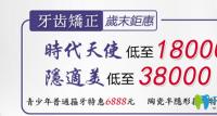 岁末钜惠深圳鹏程口腔看牙价格表来袭 进口种植牙低至4888元