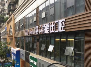 重庆众植博仕口腔医院