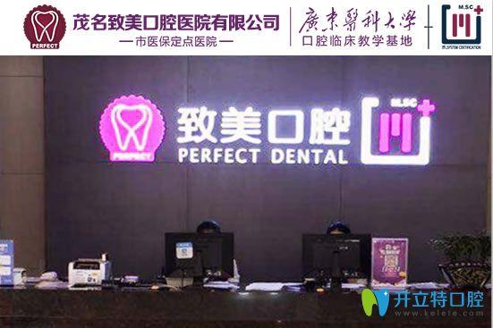 茂名矫正牙齿多少钱?致美口腔金属托槽矫正的价格仅需7900元