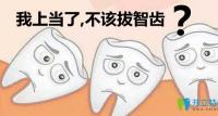 我上当了,不该拔智齿?请看横生智齿医生建议不拔的真相