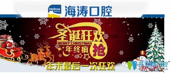 西安海涛口腔医院圣诞狂欢 吸附性全囗假牙的价格仅需8470元