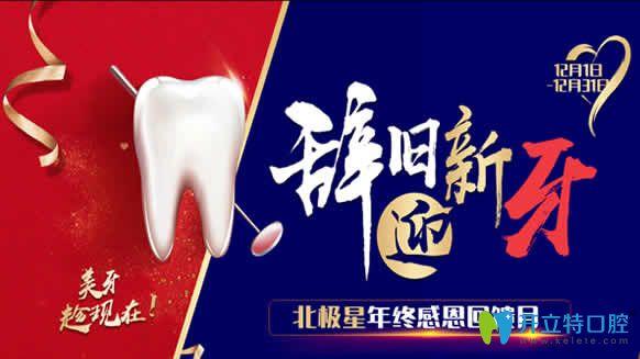 泰州北极星口腔年终回馈 进口种植牙/时代天使牙齿矫正半价