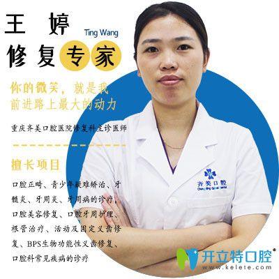 重庆齐美口腔医院王婷