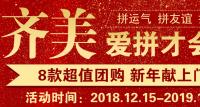 跨新年重庆齐美口腔收费价格表抢先看 8款项目超值团购