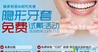 台州维多利亚推出免费试戴时代天使隐形牙套活动 你不来吗