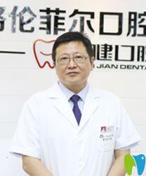 深圳格伦菲尔(唐健)口腔门诊部刘建林
