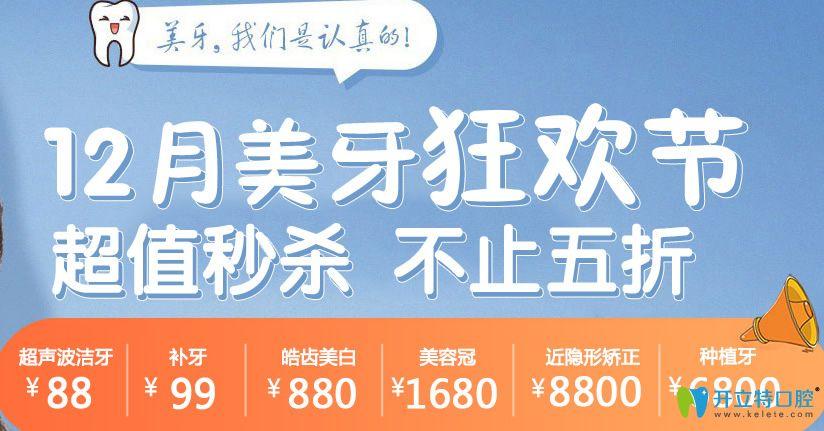 汕头华美口腔价格表全新出炉 隐形牙齿矫正8800/种植牙6800元