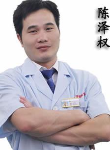 深圳宝联齿科门诊部陈泽权