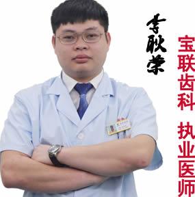 深圳宝联齿科门诊部李耿荣