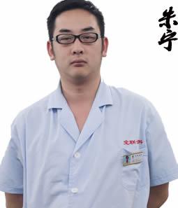 深圳宝联齿科门诊部朱宁