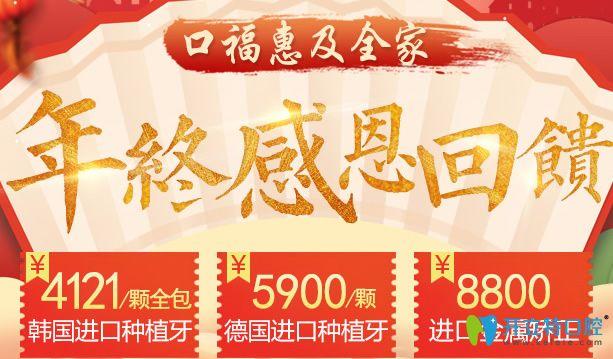 深圳德贝美口腔年终优惠价格表上线 冰晶托槽矫正仅13800元