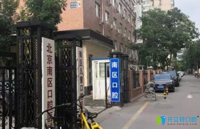 实地走访北京南区口腔面诊拿到价格表并附体验后评价