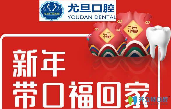 上海尤旦口腔2019新年优惠价格表上线 隐形矫正仅需11800元