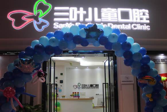 杭州三叶儿童口腔医院