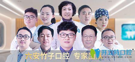 云南昆明竹子口腔专家团队
