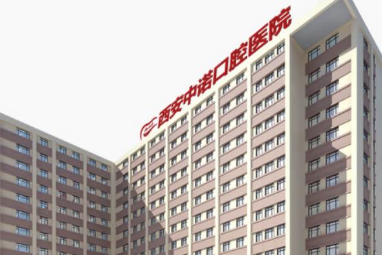 西安中诺口腔医院
