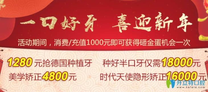 西安中诺口腔新年活动价格发布 半口种植牙价格低至18000元