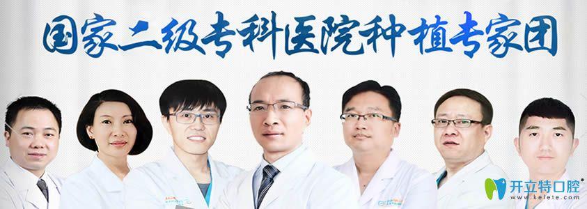 西安中诺二级专科种植牙医生团