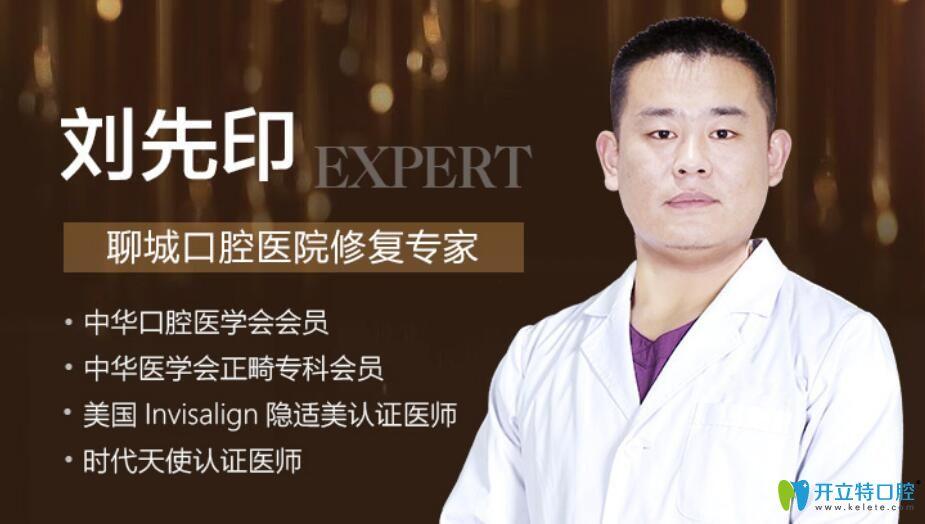 聊城口腔医院刘先印