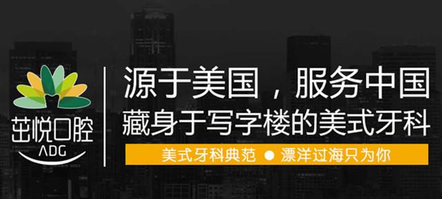 重庆茁悦口腔门诊部