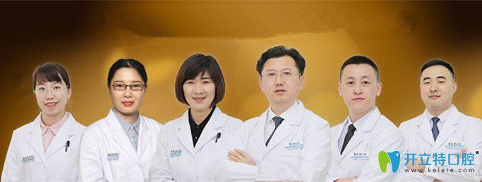 北京嘉百适口腔医生团队