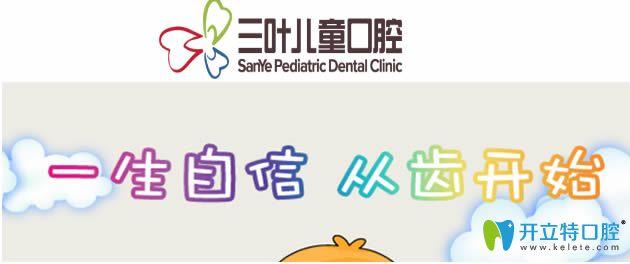 杭州三叶儿童口腔收费标准现在公布 价格贵不贵看过就知道