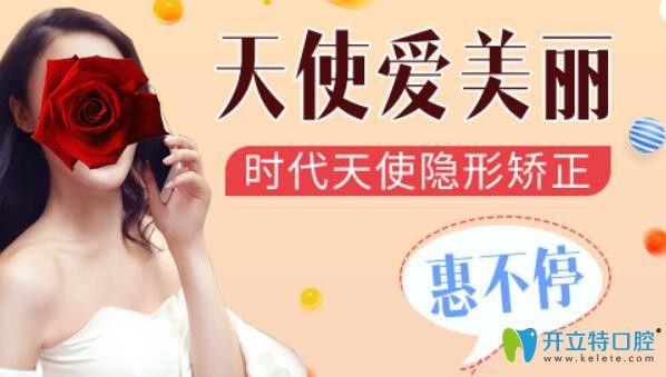 重庆茁悦口腔本月优惠价格表
