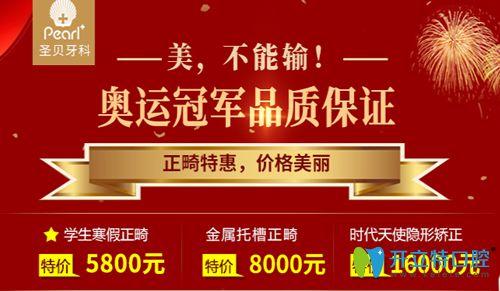 广州圣贝口腔2019新年特惠活动价格