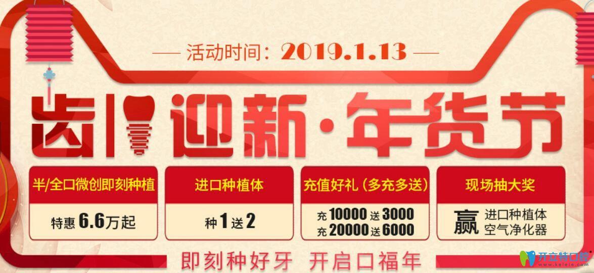 迎新年杭州美奥口腔半/全口微创即刻种植价格低至6.6万