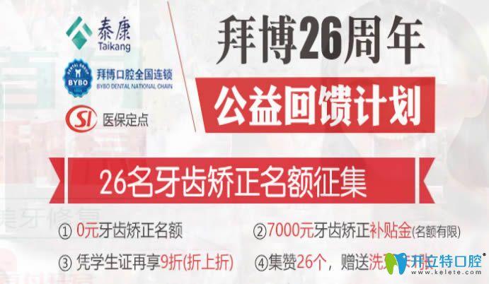 郑州拜博口腔招募26名免费牙齿矫正名额 0元带牙套人人有份