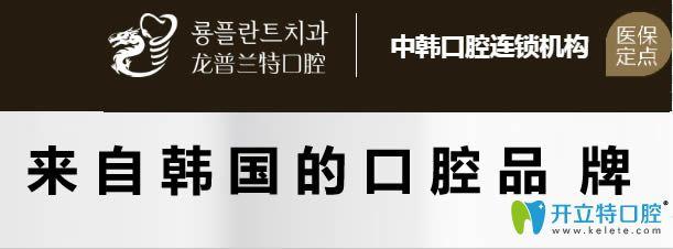 成都龙普兰特口腔是中韩连锁品牌
