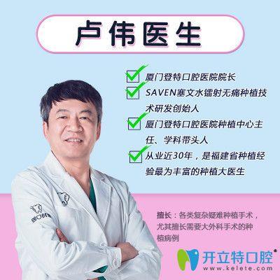 高血压能不能做种植牙,有没有危险?厦门登特口腔卢伟揭秘
