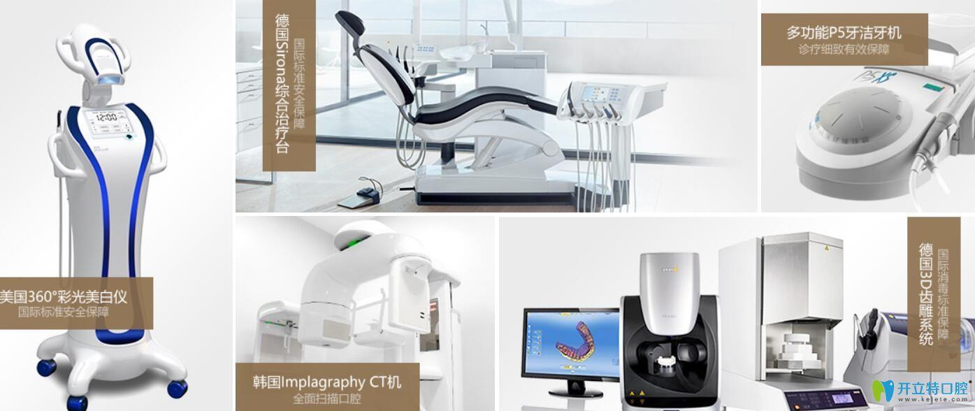 唐山北极星口腔诊疗设备