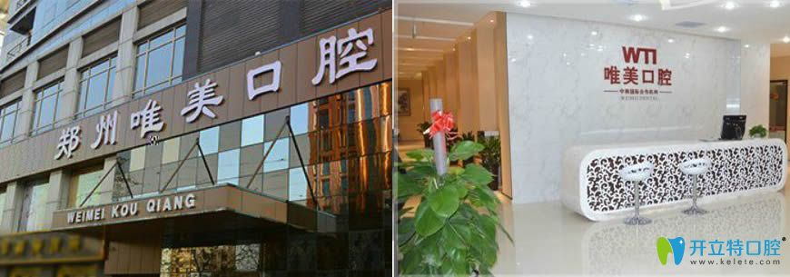 郑州口腔医院哪家好?请看排行前十口碑比较好的牙科介绍
