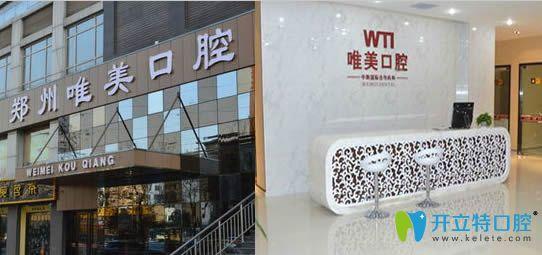 据顾客反馈:郑州唯美口腔正畸和种植牙收费价格合理效果好