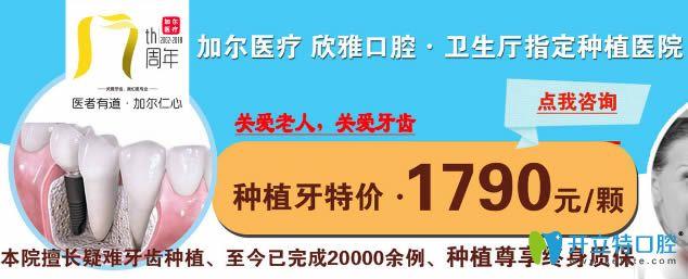 长春欣雅口腔种植牙价格仅需1790元