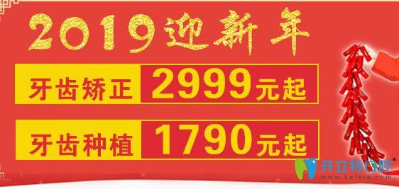 长春欣雅口腔新年活动,牙齿矫正价格低至2999元/种植牙1790元