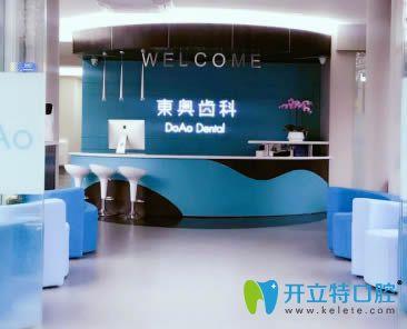 上海东奥口腔怎么样?有牙齿矫正等项目效果图和价格表参考