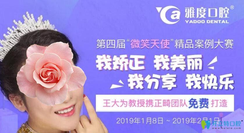 2019广州雅度口腔第四届微笑天使案例大赛报名火热进行中