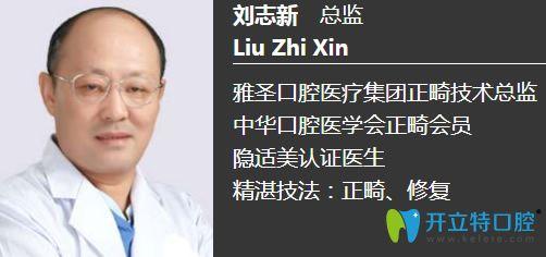 上海德伦口腔正畸如何?听来自刘志新医生牙齿矫正顾客评论